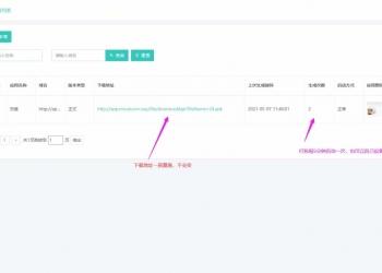 解决app误报毒,可打包app可上传apk,自动实现5分钟随机更换包名和签名