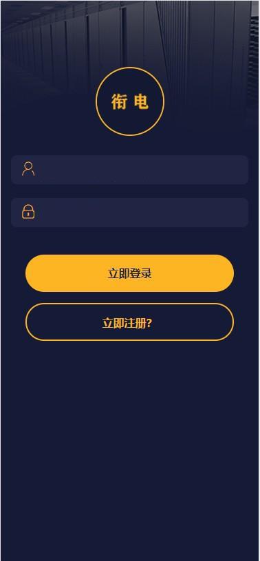 最新第二版共享充电宝街电衔电云矿机挖矿区块链项目网站源码(对接个人免签支付通道) PHP源码 第2张