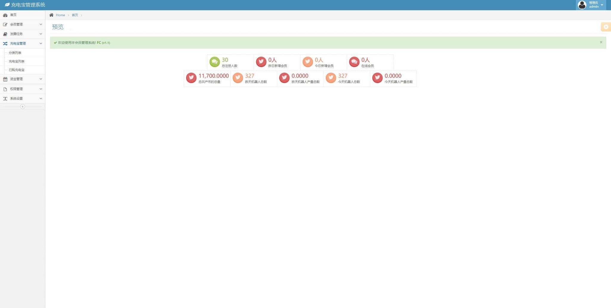 最新第二版共享充电宝街电衔电云矿机挖矿区块链项目网站源码(对接个人免签支付通道) PHP源码 第5张