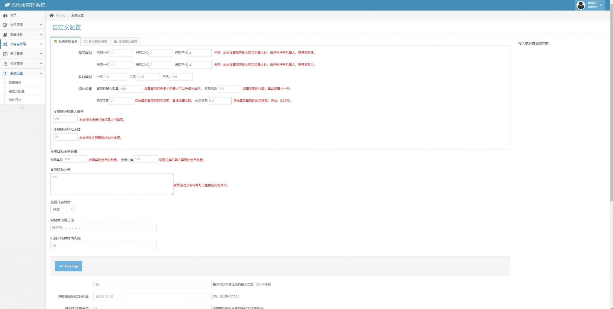 最新第二版共享充电宝街电衔电云矿机挖矿区块链项目网站源码(对接个人免签支付通道) PHP源码 第6张