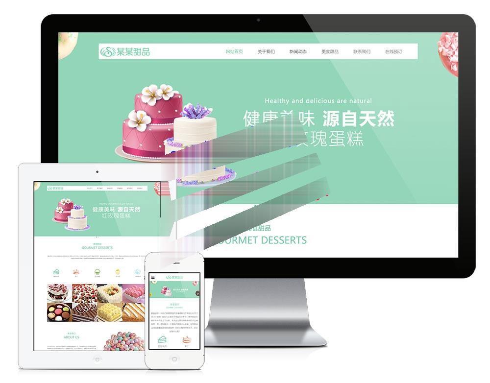 易优cms响应式美食甜品蛋糕公司网站模板源码 自适应手机端 CMS模板 第1张