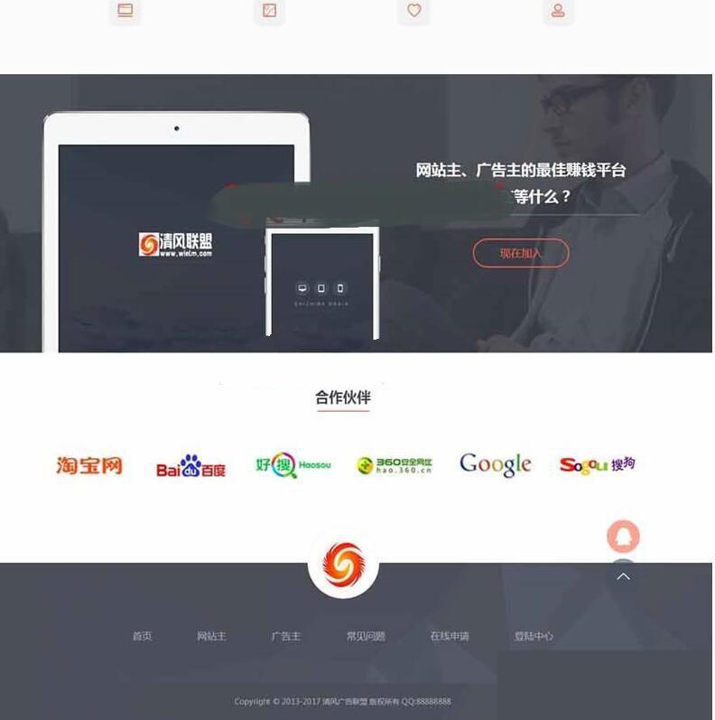 中易广告联盟v9黑色高端网站模板 PHP源码 第1张