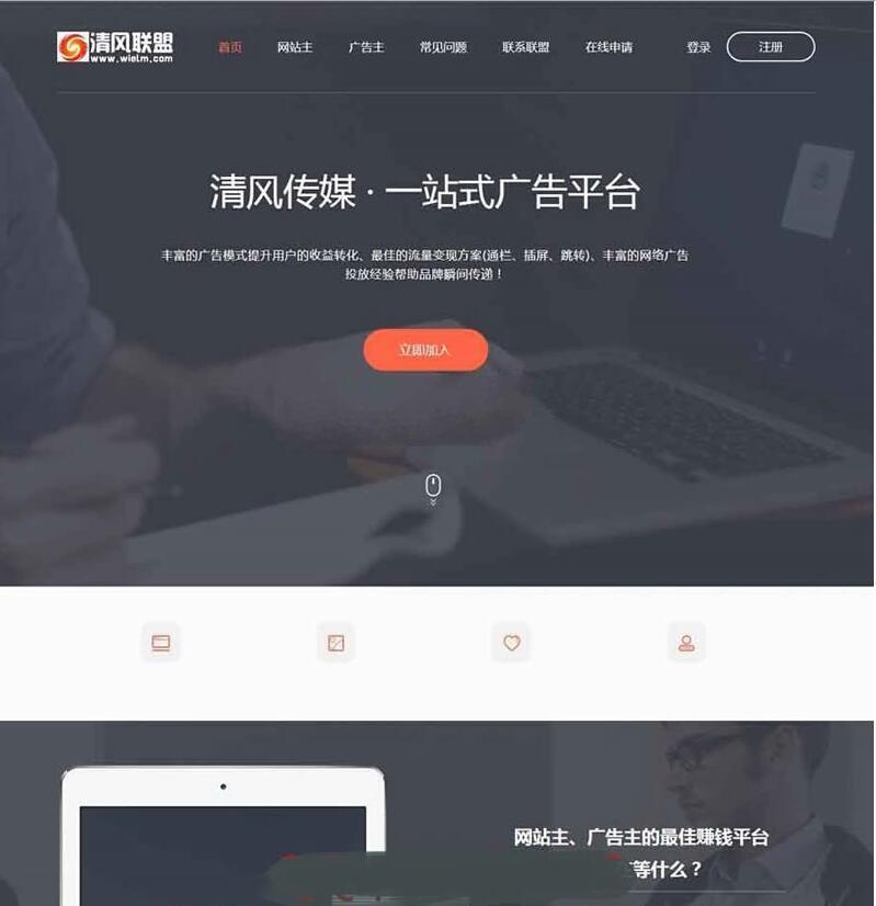 中易广告联盟v9黑色高端网站模板 PHP源码 第2张