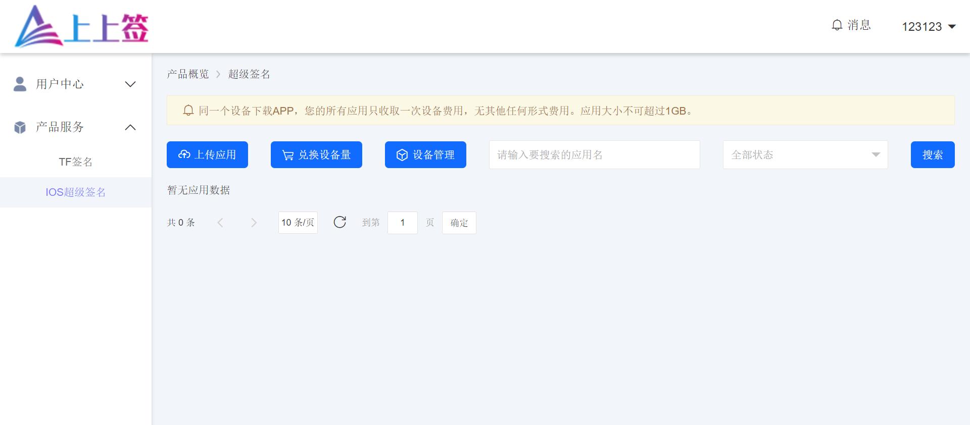 2020最新亥著超级签名系统源码 多功能 直接添加账号密码 第1张